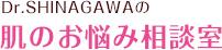Dr.SHINAGAWAの肌のお悩み相談室