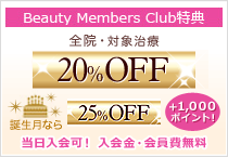 Beauty Members Club特典 全院・全治療20%OFF