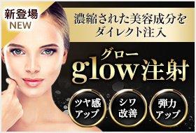 新登場new 濃縮された美容成分をダイレクト注入「glow(グロー)注射」ツヤ感アップ・シワ改善・弾力アップ
