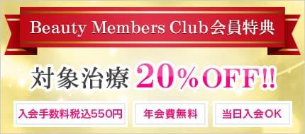 bmc会員特典、対象治療20%off!!入会手数料500円・年会費無料・当日入会ok