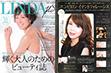 『LINDAμ's (リンダミューズ)』2015年6月30日発売
